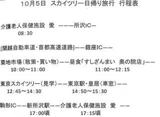 2014-10-10 (2).jpg