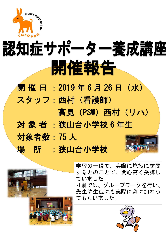 2019.6.26 狭山台小学校-1.jpg