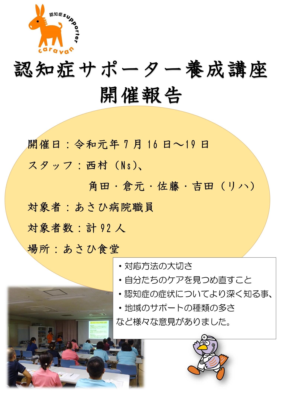 2019.7.16-19 あさひ病院_page-0001.jpg