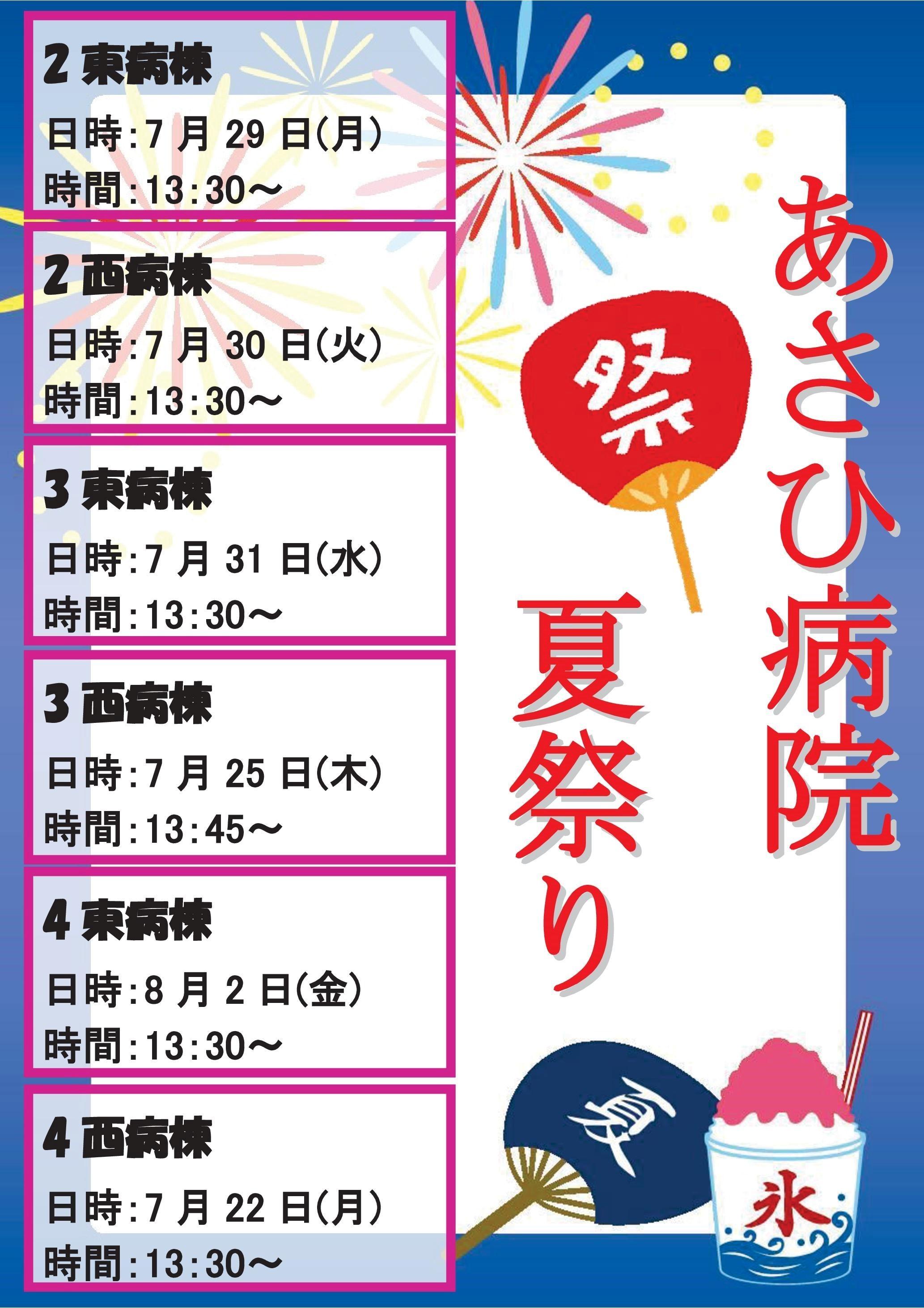 2019年あさひ病院夏祭りポスター2.jpg