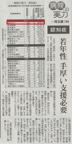 2019認知症記事.jpg