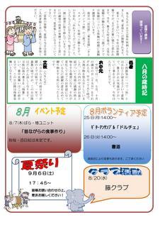 フロア新聞27-001.jpg