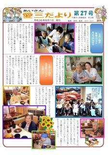 フロア新聞27-002.jpg