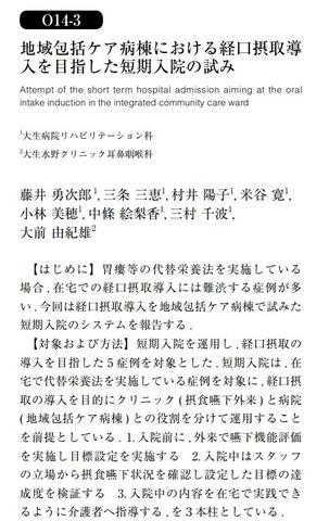 ブログ用嚥下学会抄録1.jpg