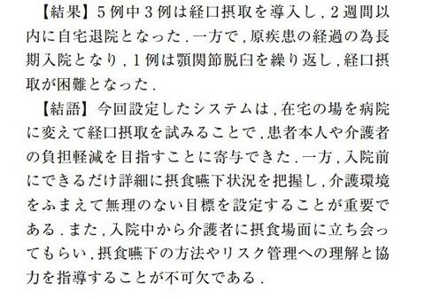ブログ用嚥下学会抄録2.jpg