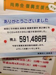 写真 2014-04-08 16 59 11.jpg
