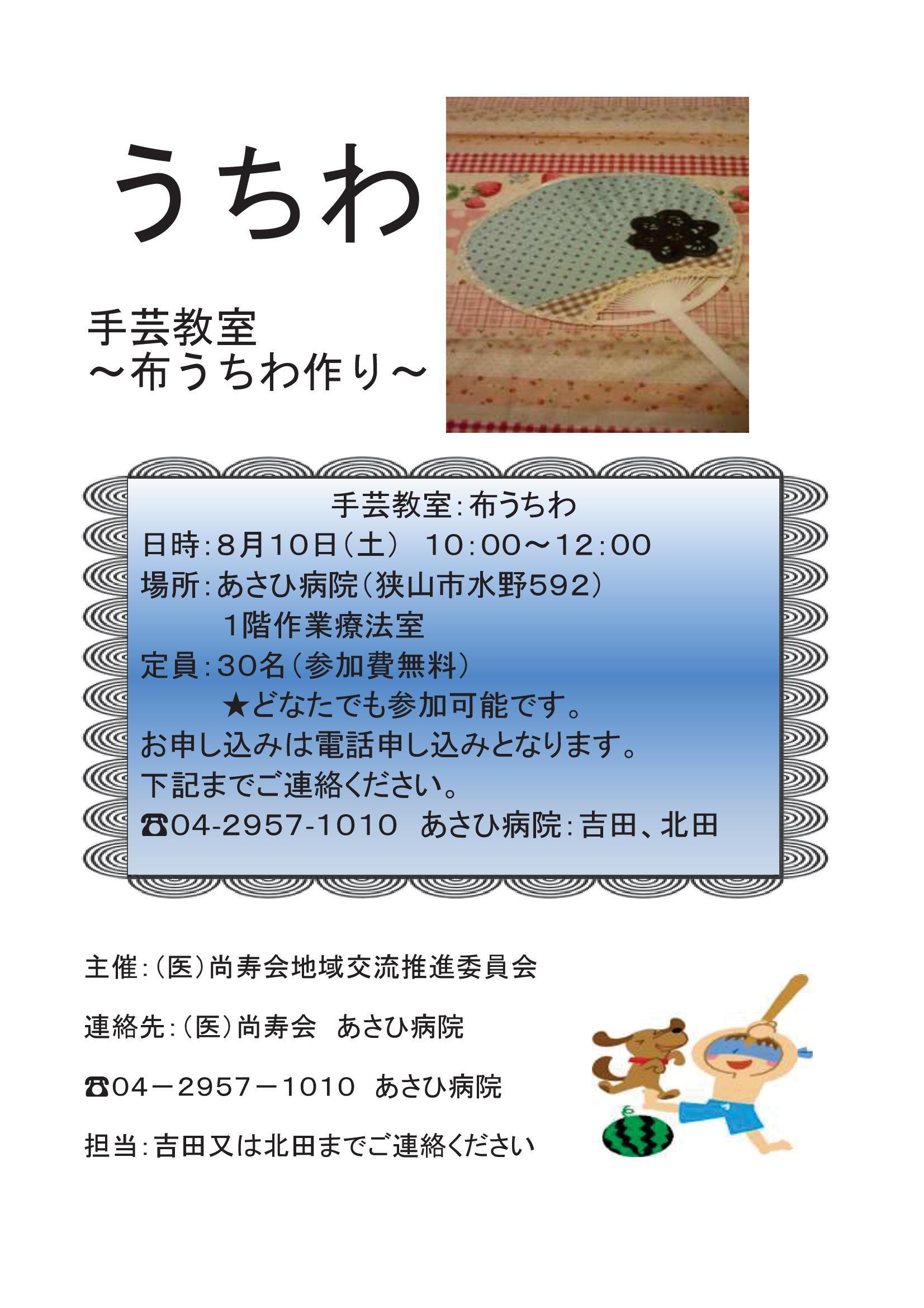手芸教室 ポスター1.jpg