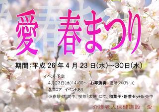 春祭り ポスター.jpg