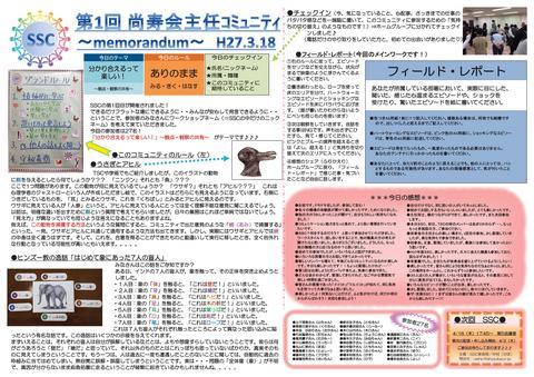 SSC-memorandum-Vol.1.jpg