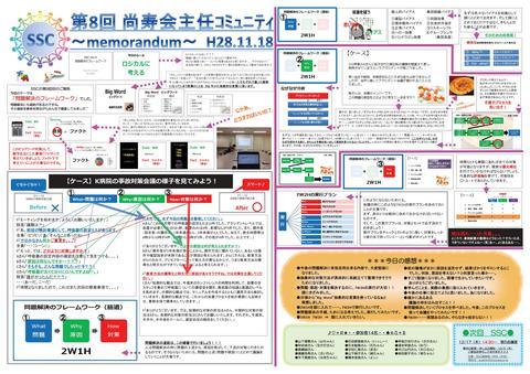 SSC-memorandum-Vol.9.jpg